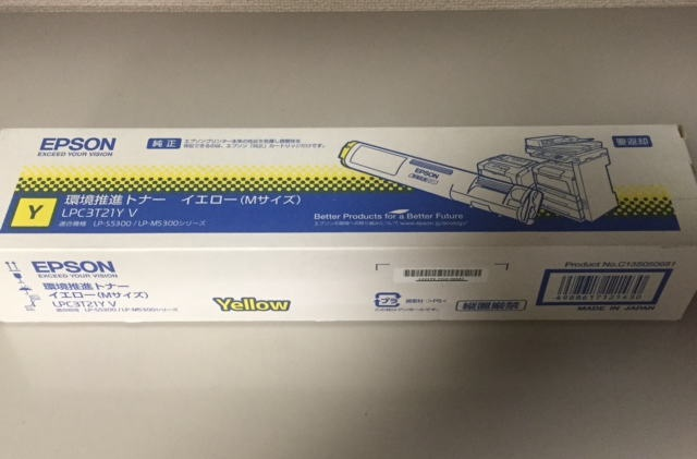 LPC3T21YV 環境推進トナー イエロー LP-S5300/M5300シリーズ用
