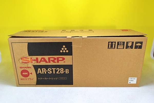 AR-ST47-B (AR-ST28-B旧型番) 国内純正トナー