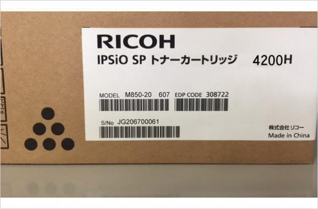 IPSiO SP ECトナーカートリッジ 4200H 308637