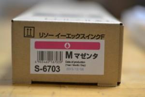 EXイーエックスインクキットF MマゼンタS-6715