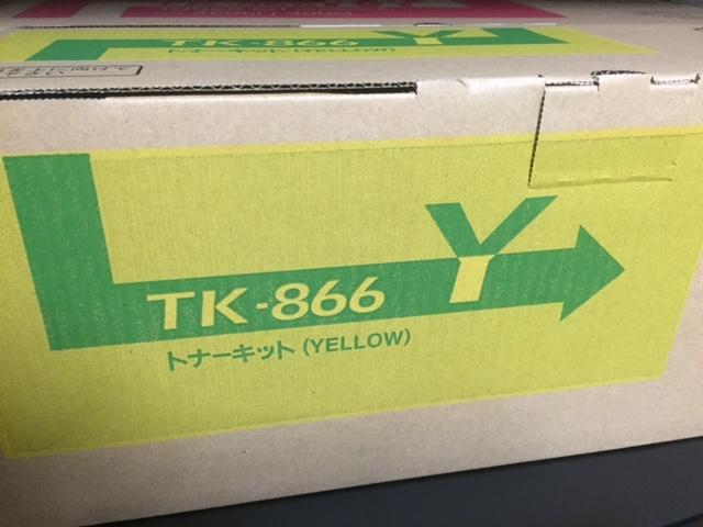 TK-866Y 純正トナー イエロー