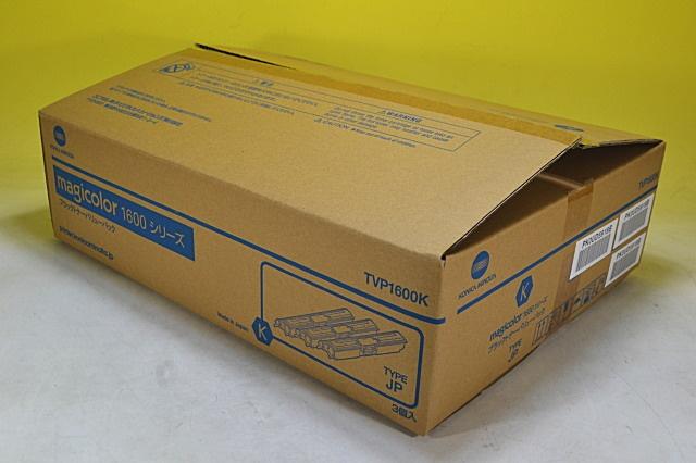 TVP1600K ブラックトナーバリューパック 3本セット
