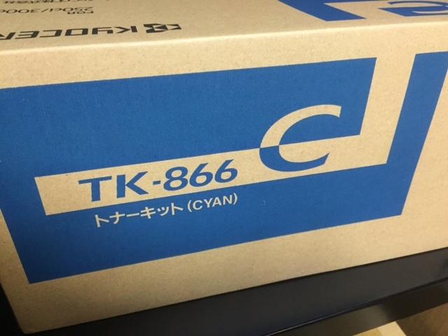 TK-866C トナー