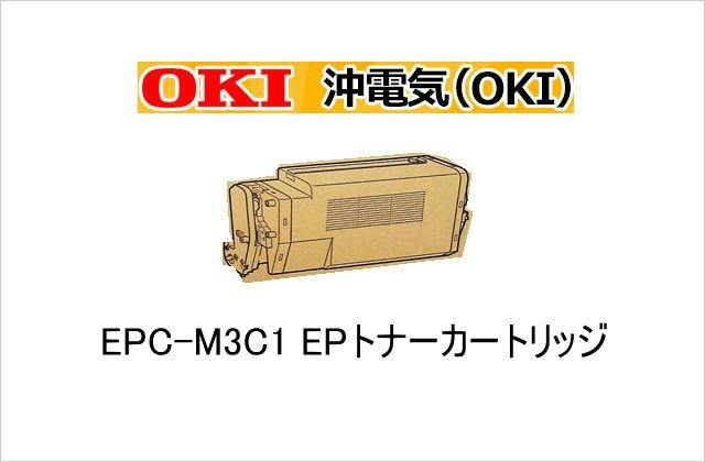EPC-M3C1  EPトナーカートリッジ B841dn / B821dn-T / B801n
