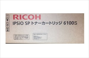 20.IPSiO SP トナーカートリッジ 6100S (6100 6100Hより大容量)