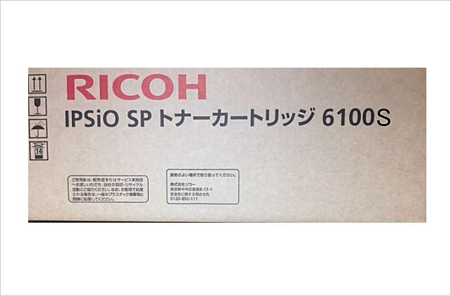 IPSiO SP トナー  6100S (6100 6100Hより大容量)