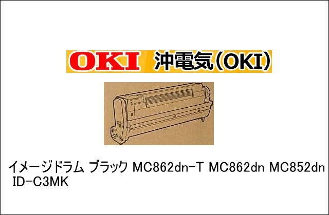 イメージドラム ブラック MC862dn-T / MC862dn / MC852dn ID-C3MK