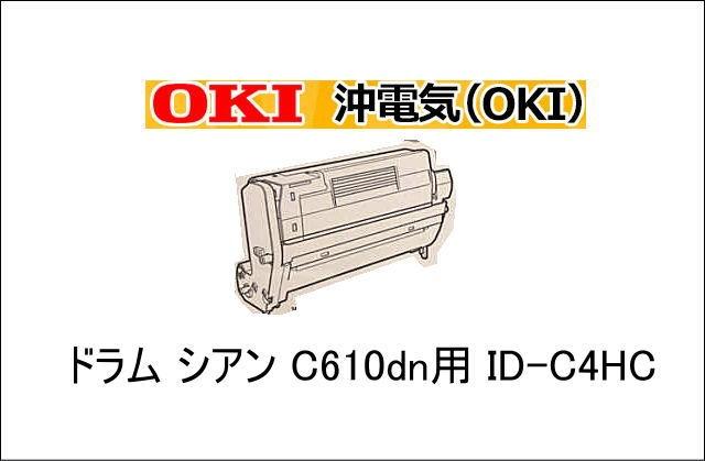 イメージドラム シアン C610dn用 ID-C4HC