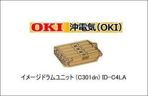 38.イメージドラムユニット (C301dn) ID-C4LA