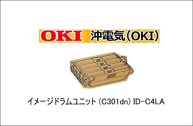 イメージドラムユニット (C301dn) ID-C4LA