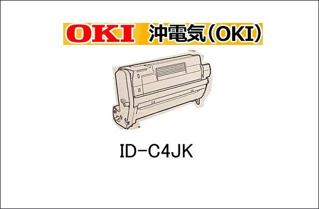 イメージドラム ブラック C711dn用 ID-C4JK