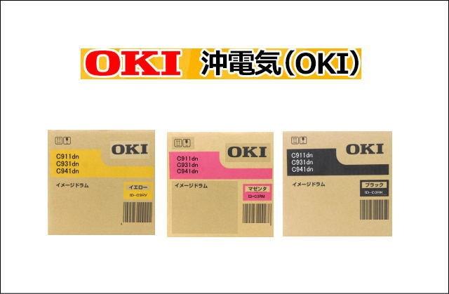 MICROLINE VINCI LEDカラープリンタ C941/931/911dn用 イメージドラム ブラック ID-C3RK