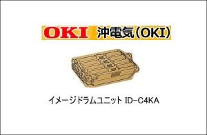 45.イメージドラムユニット ID-C4KA