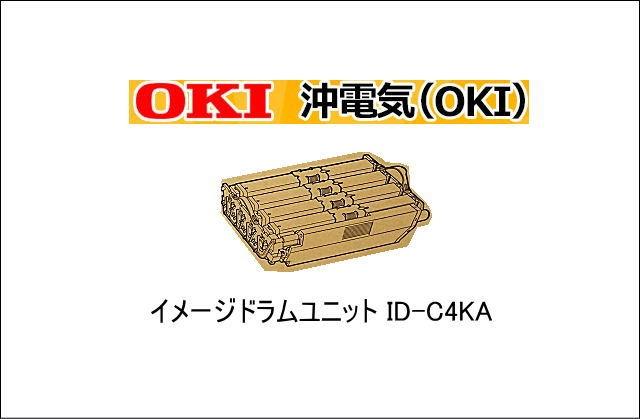 イメージドラムユニット ID-C4KA