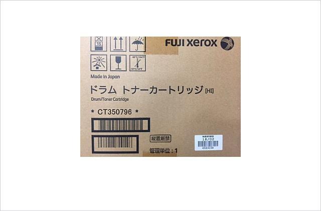 XEROX DocuPrint4050用 CT350796ドラム/トナーカートリッジ(1箱/15Kx2本)