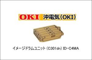 39.イメージドラムユニット  ID-C4MA