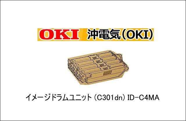 イメージドラムユニット (MC562/362dn/C531dn/511dn/312dn) ID-C4MA