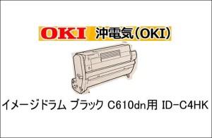 33.イメージドラム ブラック C610dn用 ID-C4HK