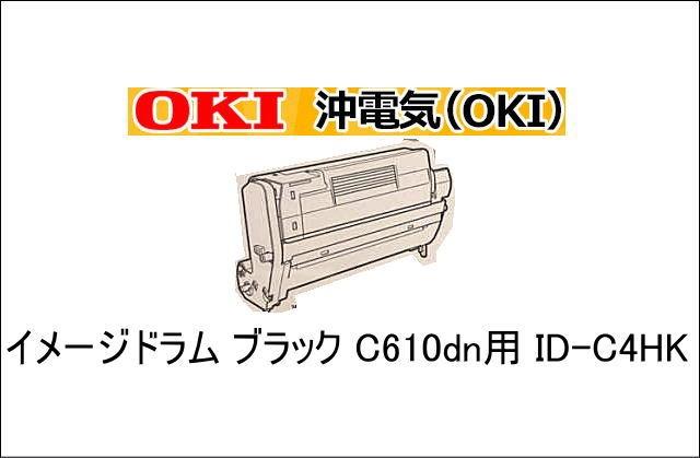 イメージドラム ブラック C610dn用 ID-C4HK