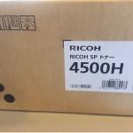 5リコーSP4500Hトナー