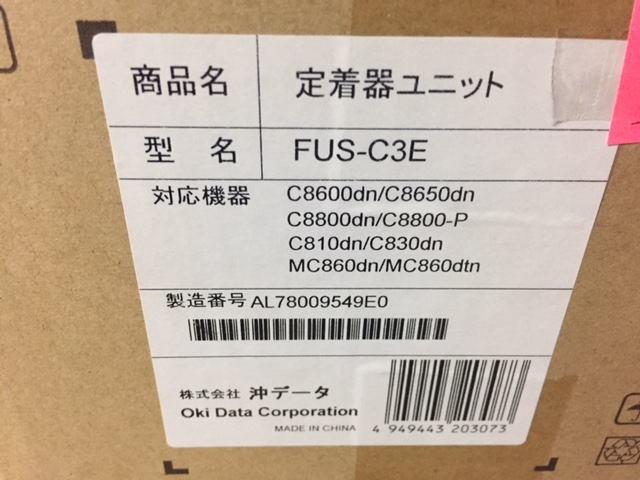 1.OKI定着FUS-C3E