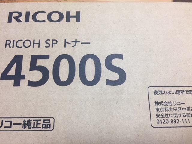 19.リコー4500S
