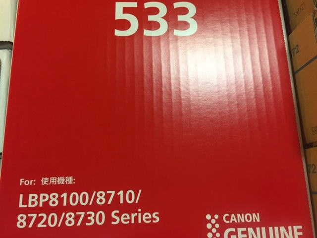18.キャノン533トナー
