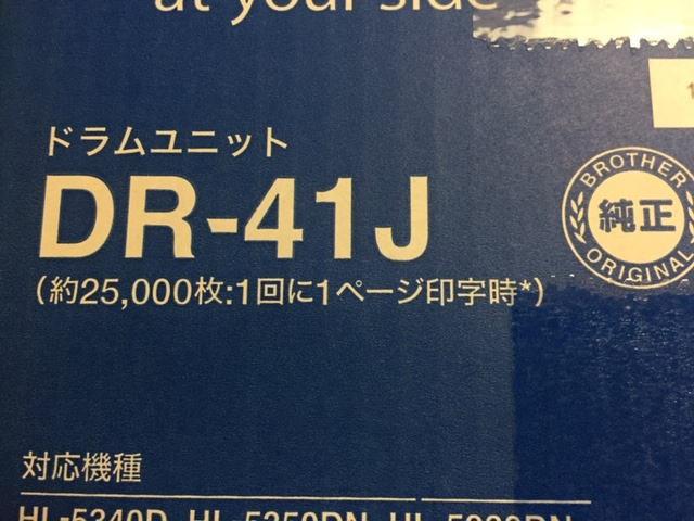 7.DR-41R
