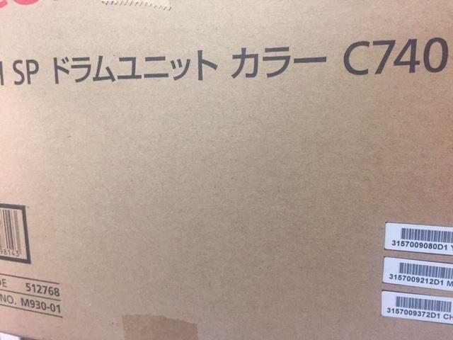 25.リコーC740ドラムカラー