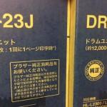 31.いわき市 DR-23